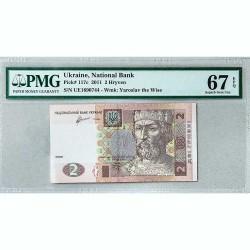 Банкнота Украины 2 гривны 2011 Superb Gem UNC Pick# 117с