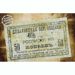 Открытка Дунаевцы - Расписка Еврейской Общины на 50 коп. 1919г.