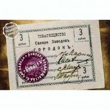 Открытка Городок Товарищество сахарных заводов - 3 рубля 1919г.