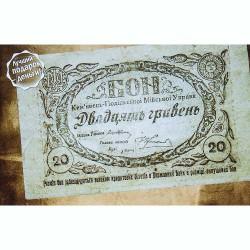 Открытка Каменец-Подольск Городская Управа - 20 грн. 1919г.