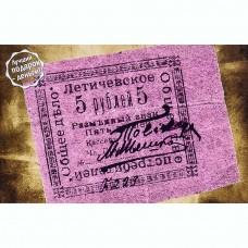 Открытка Летичев Общество потребителей - Разменный знак 5 руб. 1919г.