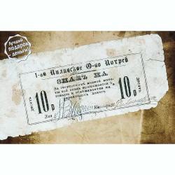 Открытка Пилява Общество потребителей - Знак на 10 руб. 1919г.