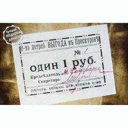 """Открытка Проскуров Общество потребителей """"Выгода"""" - 1 руб. 1919г."""