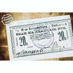 Открытка Требуховец Потребительское общество - Знак на 20 руб. 1919г.